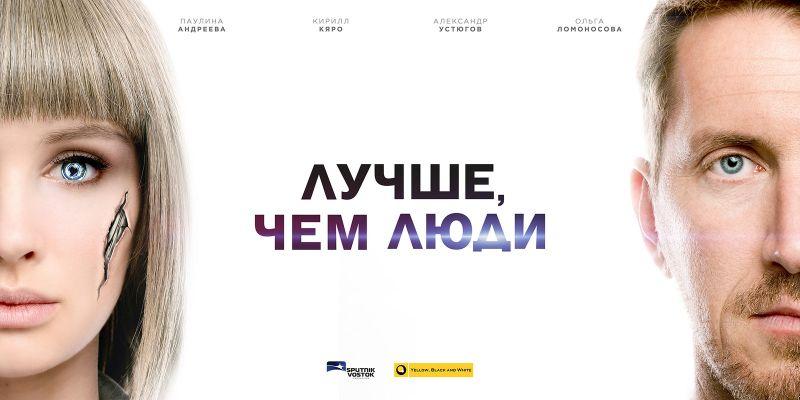 Afiche rusa de Better Than US - Origen Yellow Black and White